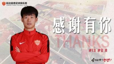 官宣|延边富德足球俱乐部球员金波正式转会广州富力