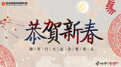春节|延边富德足球俱乐部恭祝球迷朋友们新春快乐!给您拜年啦~