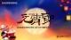 元宵节|延边富德足球俱乐部恭祝球迷朋友们节日快乐,阖家团圆!